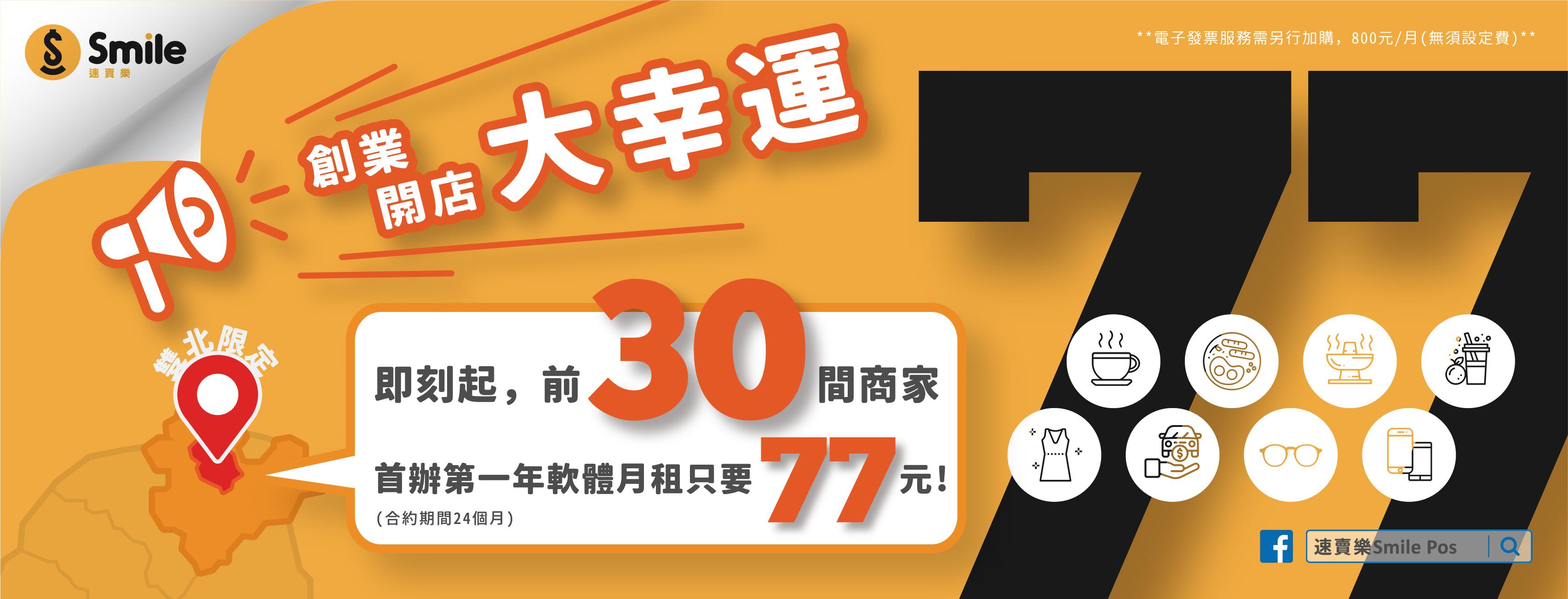 速賣樂-FB封面設計-190722_工作區域 1 複本